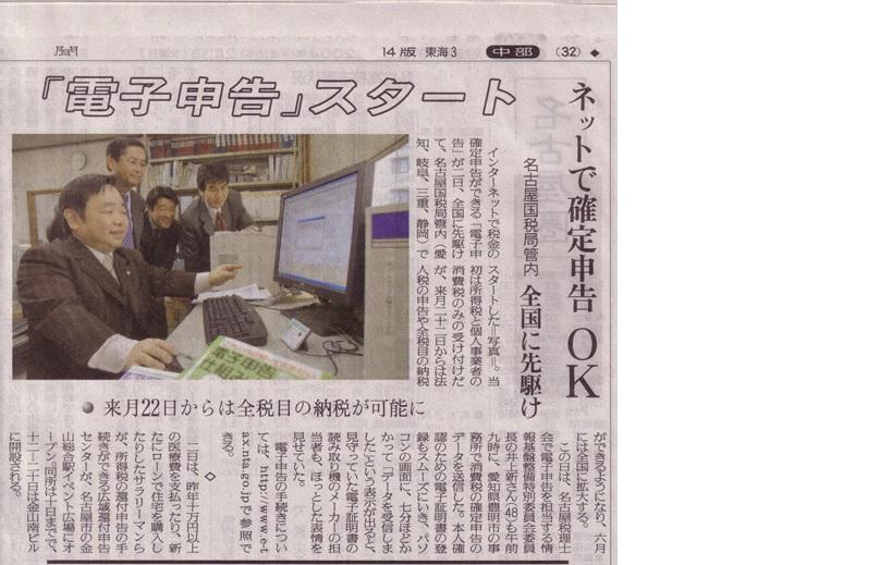 平成16年2月3日読売新聞より引用